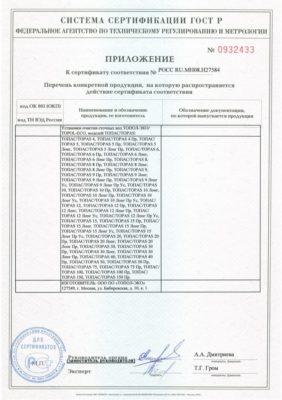 сертификат топас 2