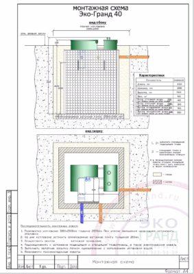 Монтажная схема септика ЭКО ГРАНД 40