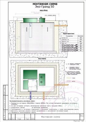 Монтажная схема септика ЭКО ГРАНД 50