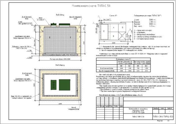 Монтажная схема ТОПАС 50